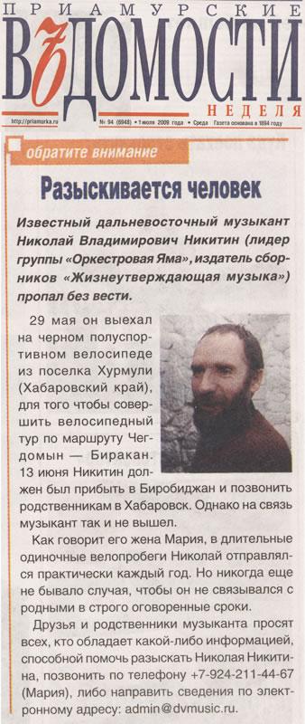 Пропал Коля Никитин